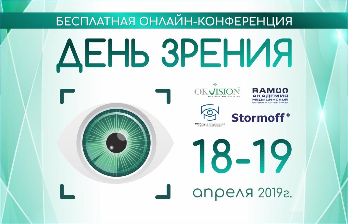 Образовательный проект «День зрения 2019»